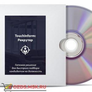 ТачИнформ Рекрутер: Программное обеспечение