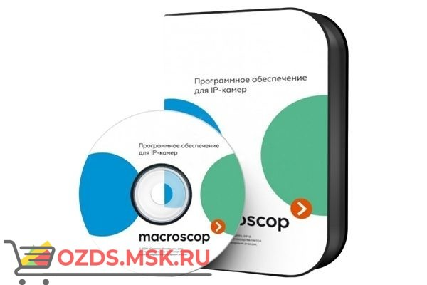 Macroscop Пакет расширения до Macroscop ST