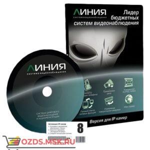 Линия IP 8 Система видеонаблюдения