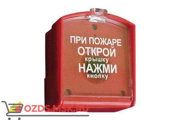 Ритм RIPR  ручной радиоканальный (вер.В): Извещатель пожарный