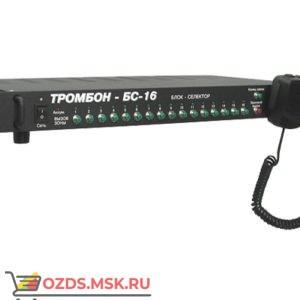 Тромбон-БС-16 Блок-селектор