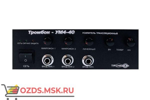 Тромбон УМ-4-40 Усилитель