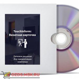 ТачИнформ Визитная карточка (Компания/Предприятие) Стандарт: Программное обеспечение