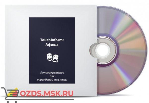ТачИнформ Афиша Стандарт: Программное обеспечение