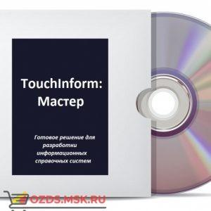 ТачИнформ Мастер Лайт: Программное обеспечение