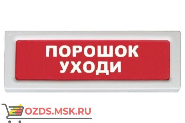 Рубеж ОПОП 1-8 24В Порошок уходи: Оповещатель
