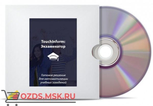 ТачИнформ Экзаменатор (на 5 рабочих мест): Программное обеспечение