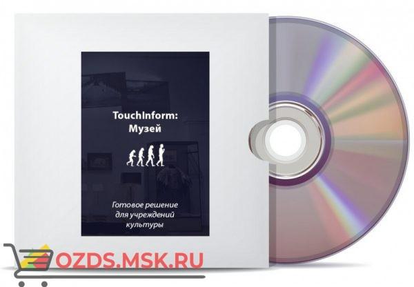 ТачИнформ Музей Стандарт: Программное обеспечение