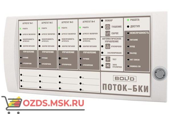 Болид Поток-БКИ Блок индикации и управления