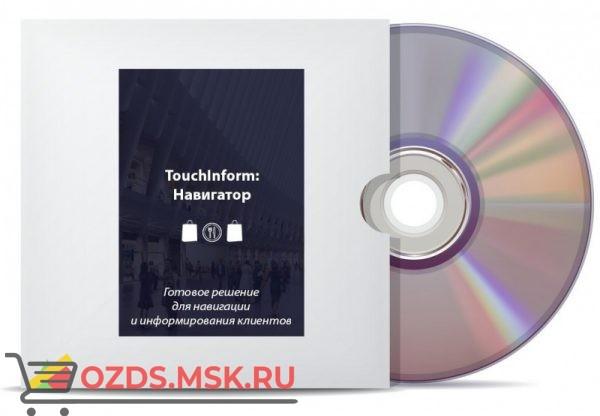 ТачИнформ Навигатор по ТЦ (от 1 до 5 киосков): Программное обеспечение
