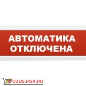 Рубеж ОПОП 1-8 12В Автоматика отключена: Оповещатель