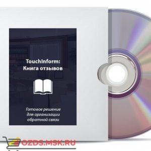 ТачИнформ Книга отзывов: Программное обеспечение
