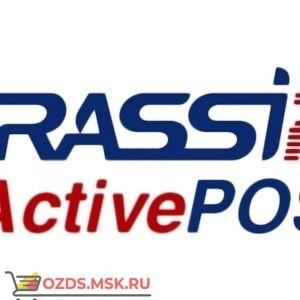 TRASSIR DSSL ActivePOS Программный модуль за 1 терминал
