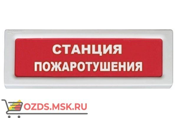 Рубеж ОПОП 1-8 24В Станция Пожаротушения: Оповещатель