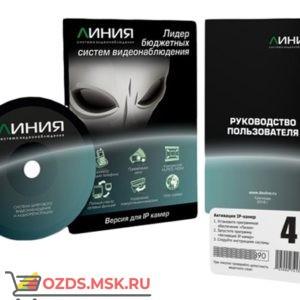 Линия IP 4 Система видеонаблюдения
