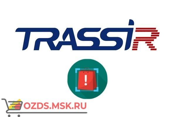 TRASSIR Object Left Detector Программный модуль