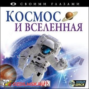 Своими глазами. Космос и Вселенная: CD-ROM.
