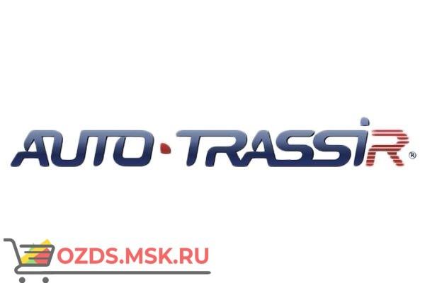 AutoTRASSIR LPR Система распознавания автономеров (1 канал до 30 км/ч)