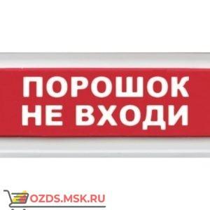 Рубеж ОПОП 1-8 24В Порошок не входи: Оповещатель