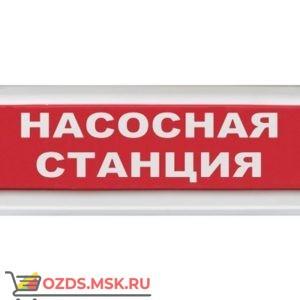 Рубеж ОПОП 1-8 12В Насосная станция: Оповещатель