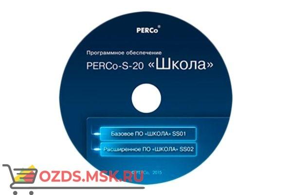 PERCo-SS02 Школа: Программное обеспечение