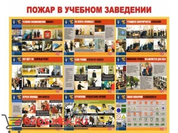 Пожар в учебном заведении: Плакат по безопасности