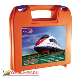 Укладка первой помощи для вагонов поездов дальнего следования и пригородных электропоездов РЖД пластиковый чемоданчик