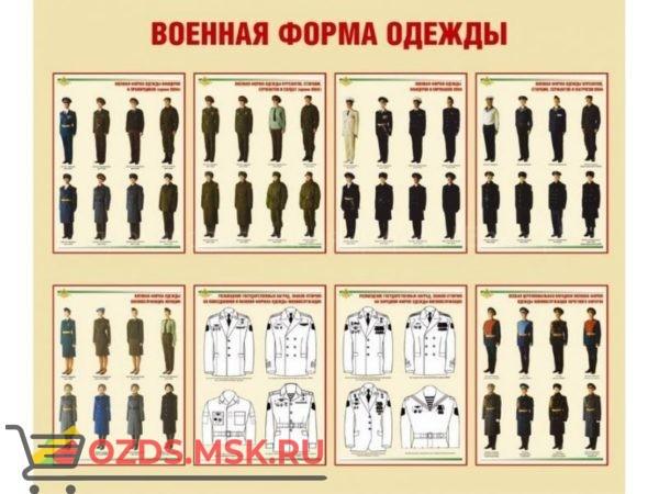 Военная форма одежды: Плакат