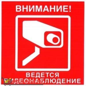 Наклейка предупреждающая Внимание, ведется видеонаблюдение 200х200 мм Rexant 56-0024