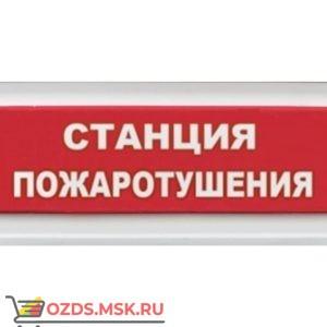 Рубеж ОПОП 1-8 220В Станция пожаротушения: Оповещатель