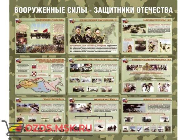 Вооруженные силы - защитники Отечества: Плакат