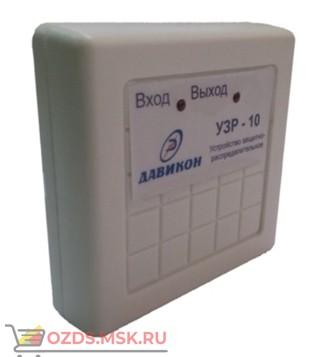 УЗР-10 устройство защитное распределительное