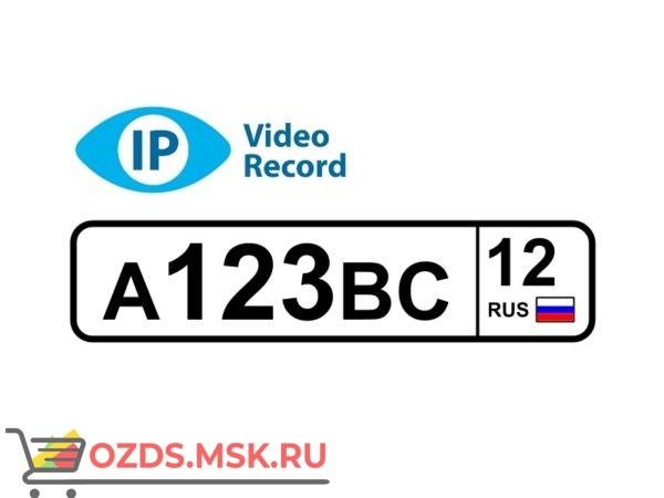 IPVideoRecord (лицензия на 1 канал): Программа распознавания автомобильных номеров