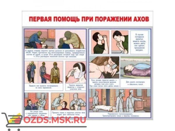Первая помощь при поражении ахов: Плакат по безопасности