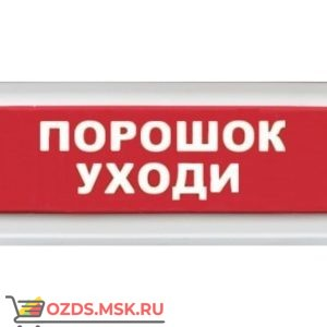 Рубеж ОПОП 1-8 12В Порошок уходи: Оповещатель