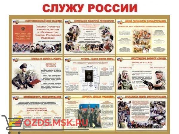 Служу России: Плакат