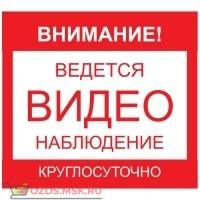 Наклейка предупреждающая уличная Ведется видеонаблюдение