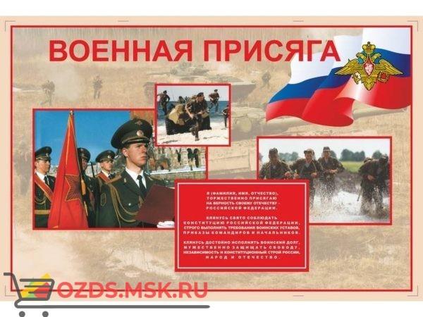 Воинская присяга: Плакат