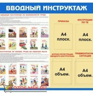 Вводный инструктаж: Плакат по безопасности