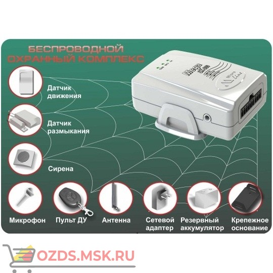 ZONT Mega SX-300: Беспроводная GSM-сигнализация с комбинированным видом связи (провод и радиоканал)