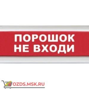 Рубеж ОПОП 1-8 12В Порошок не входи: Оповещатель