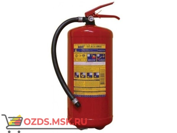 ОП- 8 (з) МИГ: Огнетушитель