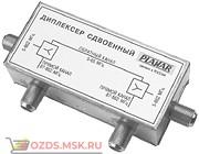 Планар Сдвоенный диплексер PLDD - 55 Диапазон частот, МГц 5…30 Диапазон частот прямого канала, МГц 75…862