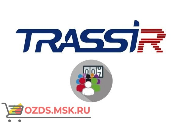 TRASSIR People Counter Pro: Программное обеспечение