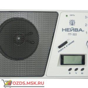 Нейва ПТ-322