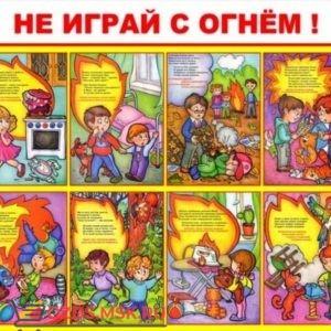 Не играй с огнем: Плакат по безопасности