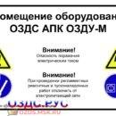Помещение оборудовано ОЗДС АПК ОЗДУ-М: Предупреждающая наклейка