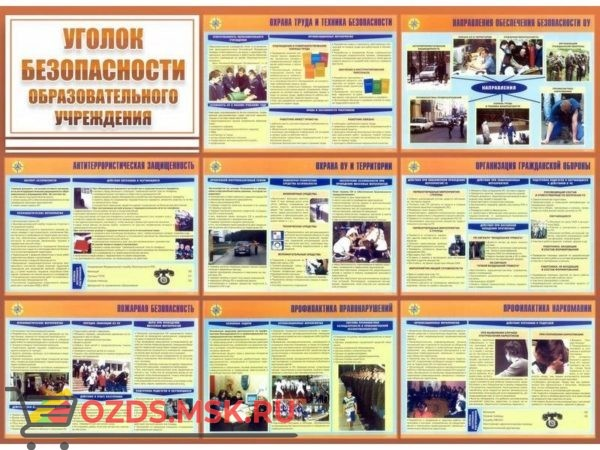 Уголок безопасности образовательного учреждения: Плакат по безопасности