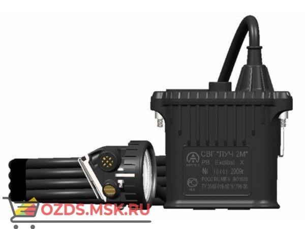 СВГ Луч-2М: Светильник