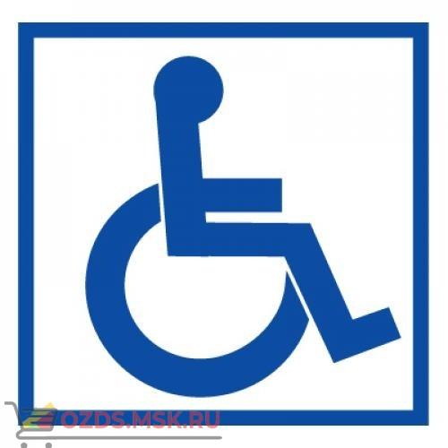 Знак T906 Доступность для инвалидов в креслах-колясках (Пленка 200 х 200)